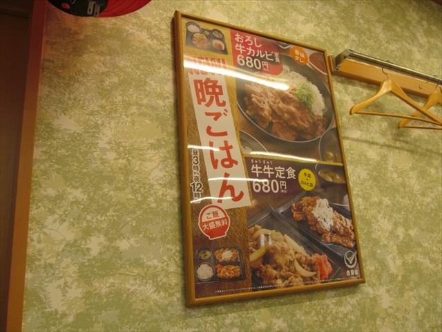 yoshinoya_gyu_sabamiso_set_meal_20171116_010