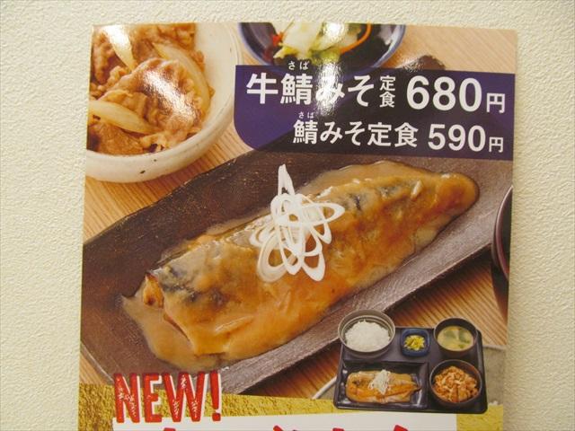 yoshinoya_gyu_sabamiso_set_meal_20171116_014