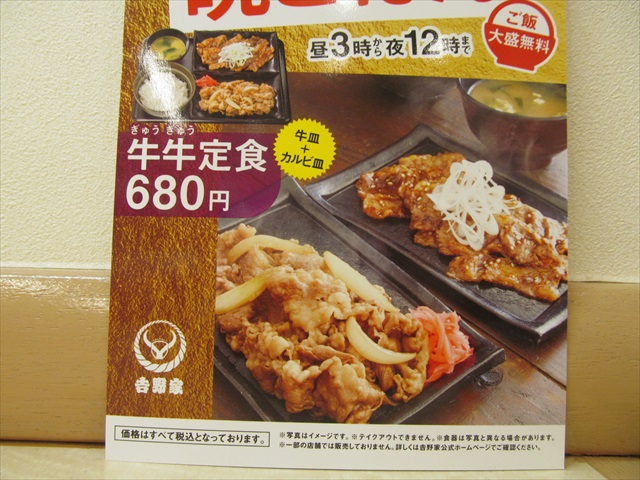 yoshinoya_gyu_sabamiso_set_meal_20171116_015