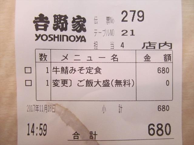 yoshinoya_gyu_sabamiso_set_meal_20171116_028