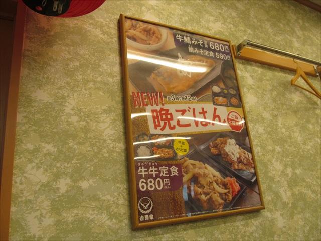 yoshinoya_gyu_sabamiso_set_meal_20171116_055