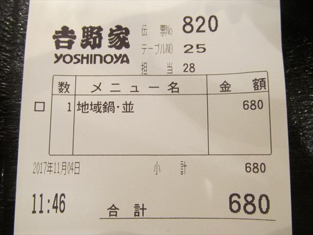 yoshinoya_karakara_kimuchi_nabezen_20171104_075