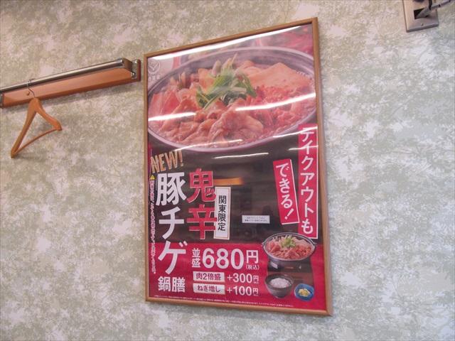 yoshinoya_onikara_butachige_nabezen_20171101_020