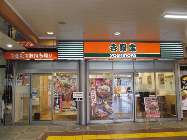 yoshinoya_torisukidon_20171105_008