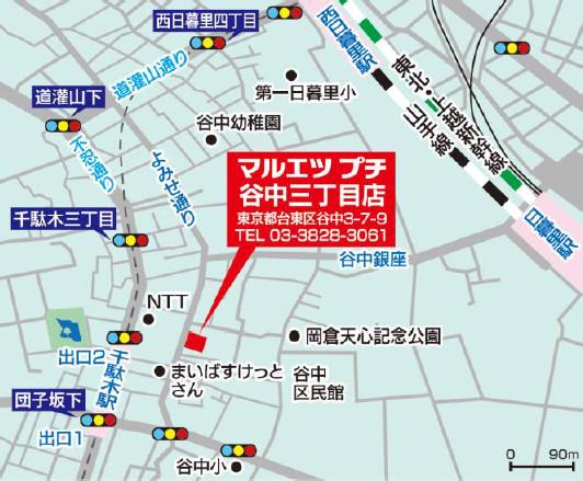 マルエツプチ谷中三丁目店地図20171202