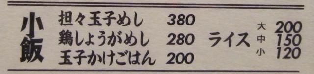 富士山食堂世田谷上町店メニュー切り抜き小飯20171214