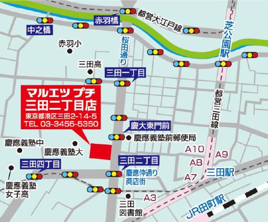 マルエツプチ三田二丁目店地図20171211