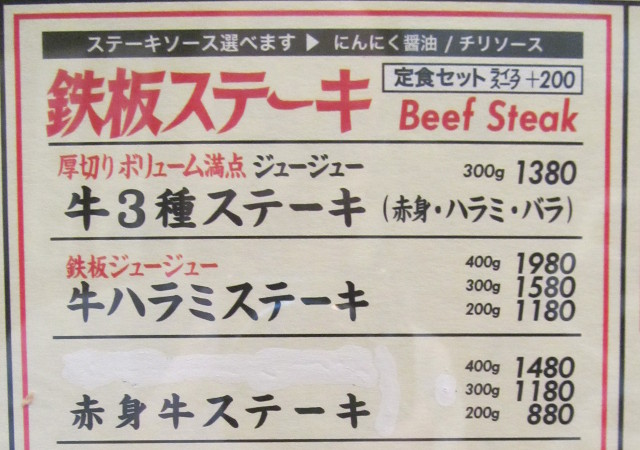 富士山食堂世田谷上町店メニューの鉄板ステーキ20171214