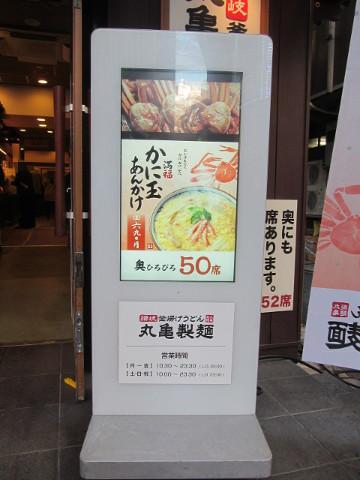 丸亀製麺店外の満福かに玉あんかけうどんのデジタルサイネージ20171205
