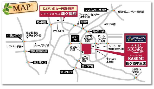 フードスクエアカスミ龍ケ崎中里店地図20171201