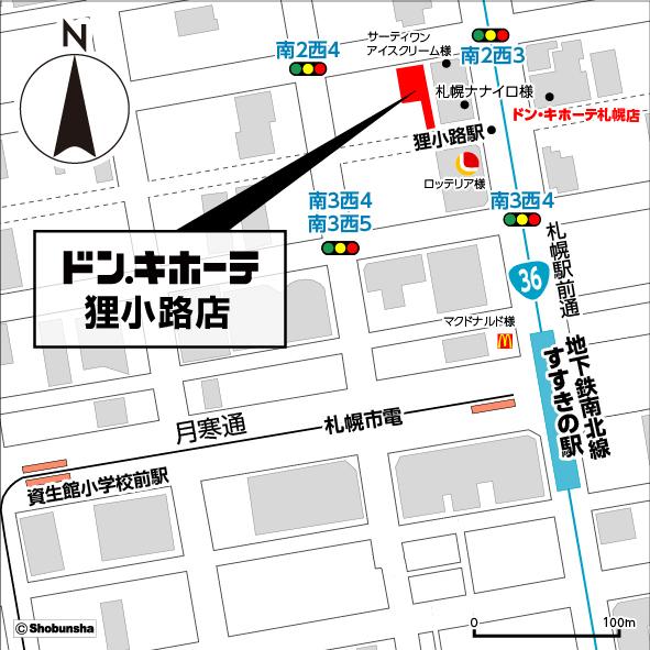 ドンキホーテ狸小路店地図20171223