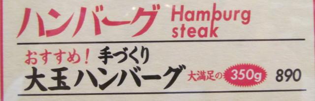 富士山食堂世田谷上町店メニュー切り抜きハンバーグ20171214