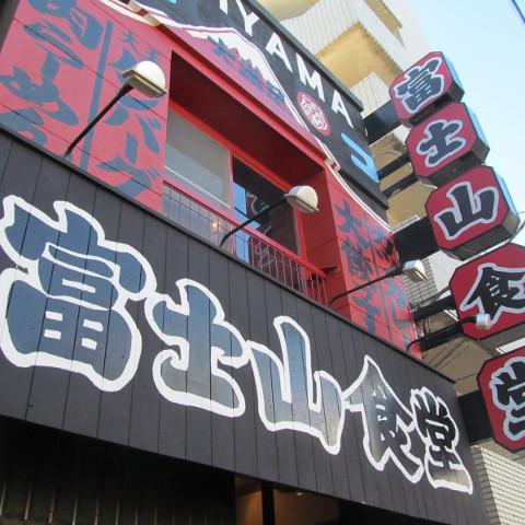 富士山食堂世田谷上町店20171214メニューサムネイル