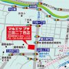 マルエツプチ三田二丁目店オープンサムネイル