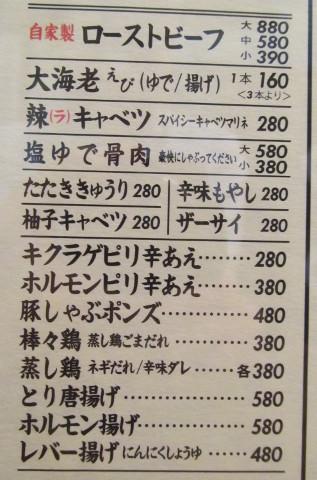 富士山食堂世田谷上町店メニュー切り抜きおつまみ20171214