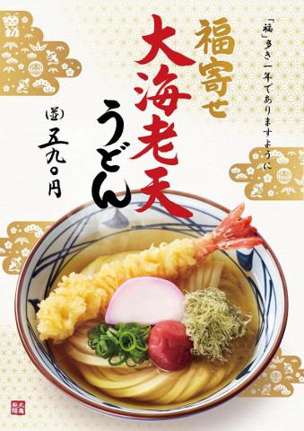 丸亀製麺福寄せ大海老天うどんポスター画像20171227