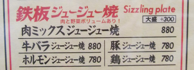 富士山食堂世田谷上町店メニューの鉄板ジュージュー焼き20171214