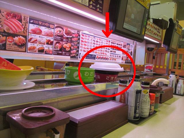 はま寿司でベルトに乗って近づいて来る東村山黒焼きそば20171207