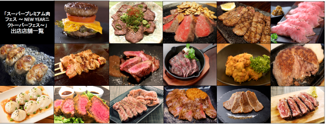 肉フェスニクトーバーフェス大阪2018肉料理一覧コラージュ写真20171207