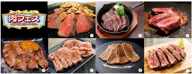 肉フェスニクトーバーフェス大阪2018ステーキセブン肉料理20171207