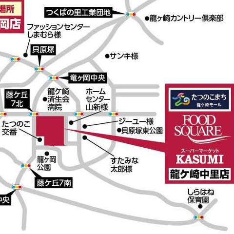 フードスクエアカスミ龍ケ崎中里店オープンサムネイル