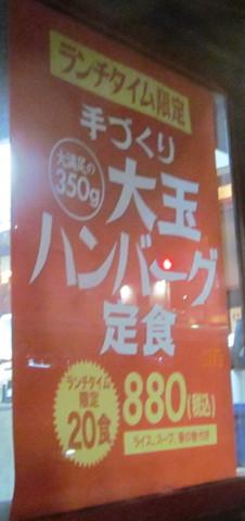 富士山食堂世田谷上町店ランチタイム限定大玉ハンバーグ定食のポスター切り抜き20171214