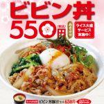 松屋ビビン丼2018年新春販売開始サムネイル