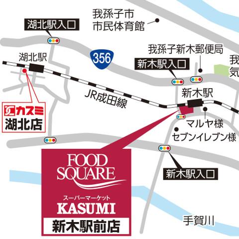 フードスクエアカスミ新木駅前店オープンサムネイル