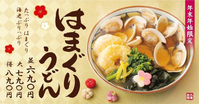 丸亀製麺はまぐりうどんPOP画像20171227