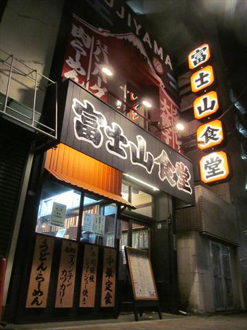 fujiyama_shokudou_setagaya_kamimachi_honenikuyamamen_20171219_001