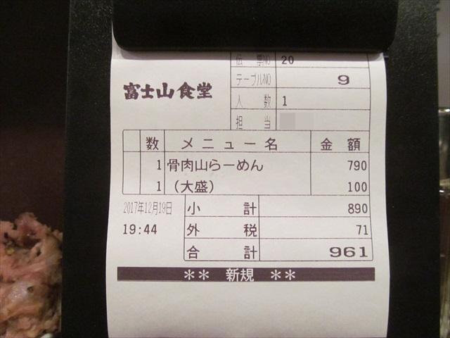 fujiyama_shokudou_setagaya_kamimachi_honenikuyamamen_20171219_070