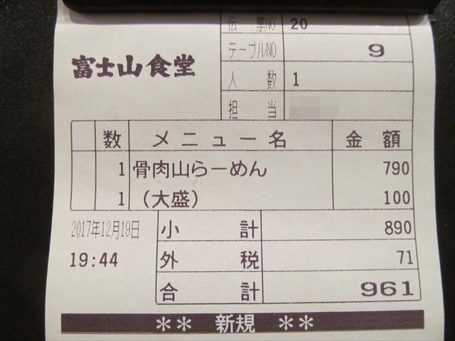 fujiyama_shokudou_setagaya_kamimachi_honenikuyamamen_20171219_071