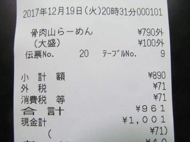 fujiyama_shokudou_setagaya_kamimachi_honenikuyamamen_20171219_074
