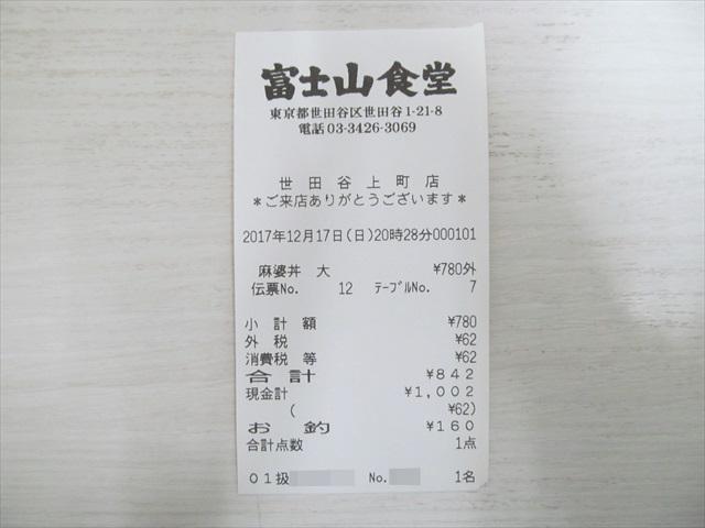 fujiyama_shokudou_setagaya_kamimachi_mabo_tofu_han_20171217_042