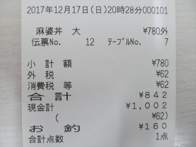 fujiyama_shokudou_setagaya_kamimachi_mabo_tofu_han_20171217_043