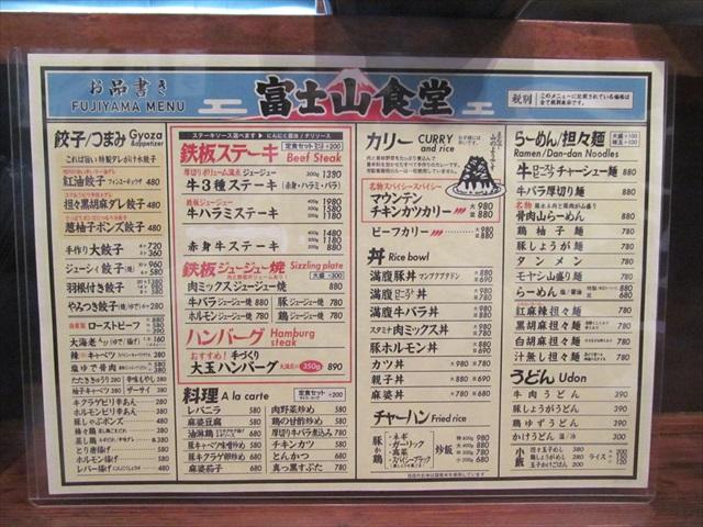 fujiyama_shokudou_setagaya_kamimachi_menu_20171214_018