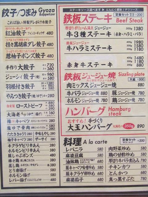 fujiyama_shokudou_setagaya_kamimachi_menu_20171214_026