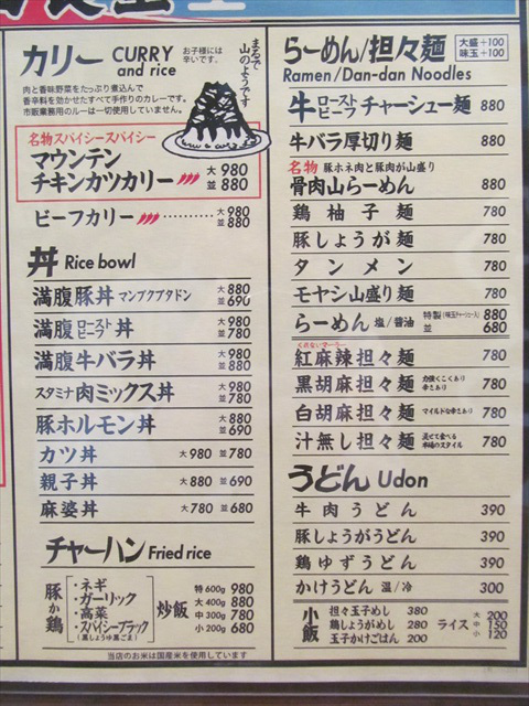 fujiyama_shokudou_setagaya_kamimachi_menu_20171214_027