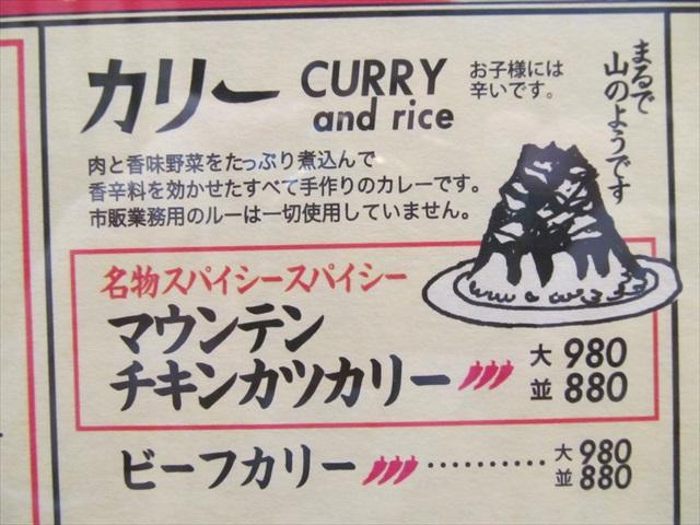 fujiyama_shokudou_setagaya_kamimachi_menu_20171214_029