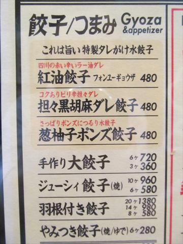 fujiyama_shokudou_setagaya_kamimachi_menu_20171214_038