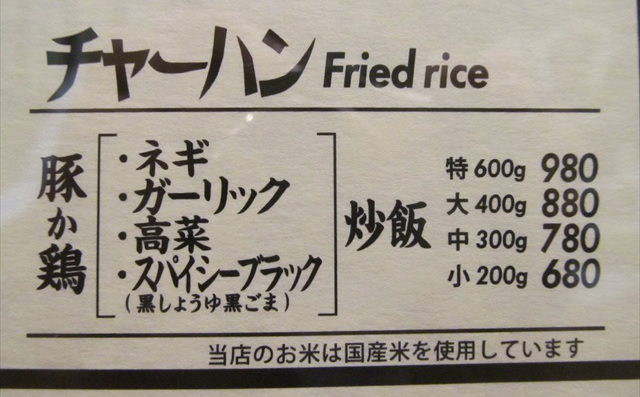 fujiyama_shokudou_setagaya_kamimachi_menu_20171214_043