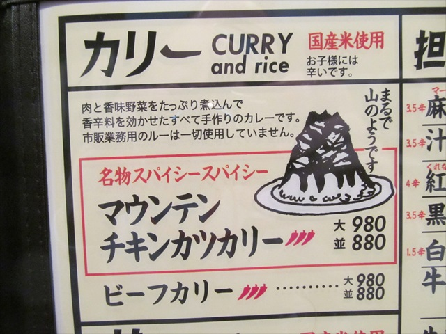 fujiyama_shokudou_setagaya_kamimachi_mountain_chicken_cutlet_curry_20171218_003