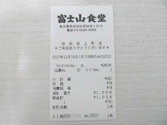 fujiyama_shokudou_setagaya_kamimachi_mountain_chicken_cutlet_curry_20171218_048
