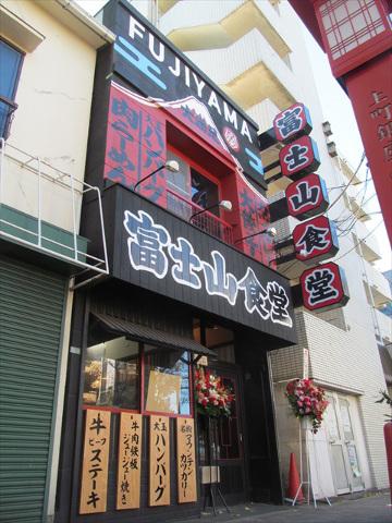 fujiyama_shokudou_setagaya_kamimachi_oodama_hannbagu_20171214_007