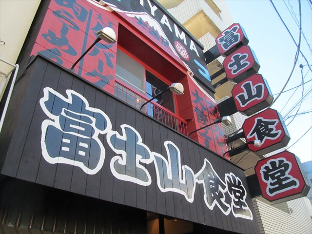 fujiyama_shokudou_setagaya_kamimachi_oodama_hannbagu_20171214_008