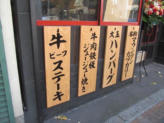 fujiyama_shokudou_setagaya_kamimachi_oodama_hannbagu_20171214_009