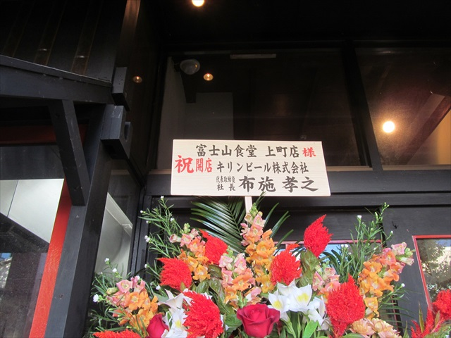 fujiyama_shokudou_setagaya_kamimachi_oodama_hannbagu_20171214_010