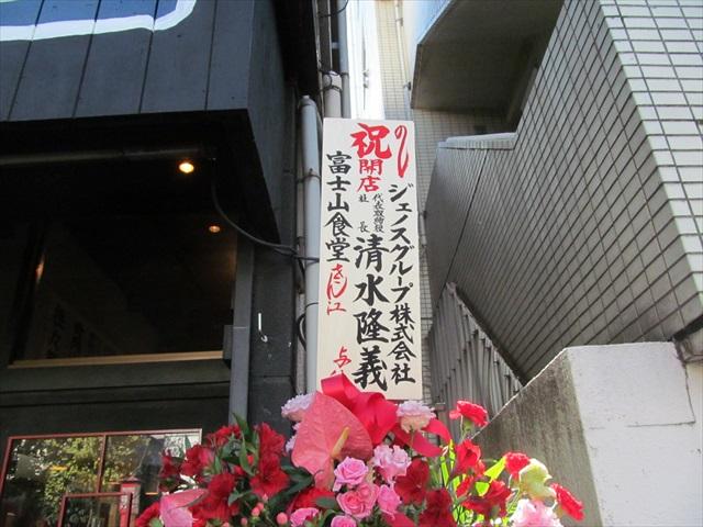 fujiyama_shokudou_setagaya_kamimachi_oodama_hannbagu_20171214_011