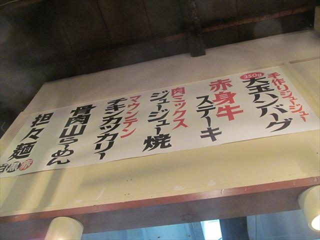 fujiyama_shokudou_setagaya_kamimachi_oodama_hannbagu_20171214_021
