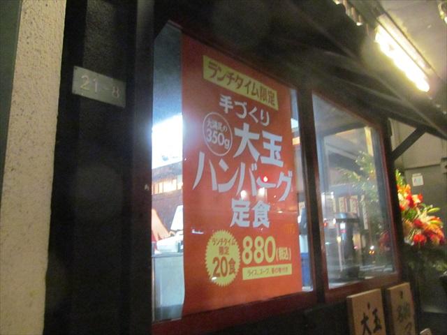 fujiyama_shokudou_setagaya_kamimachi_oodama_hannbagu_20171214_084